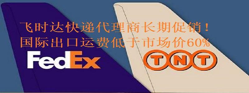 fedex和TNT国际出口运费低于市场价60%