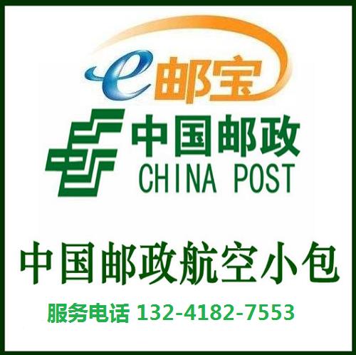 中国邮政e邮宝航空小包