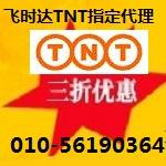 TNT 3折优惠