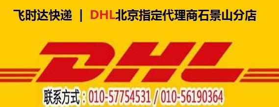 DHL公司