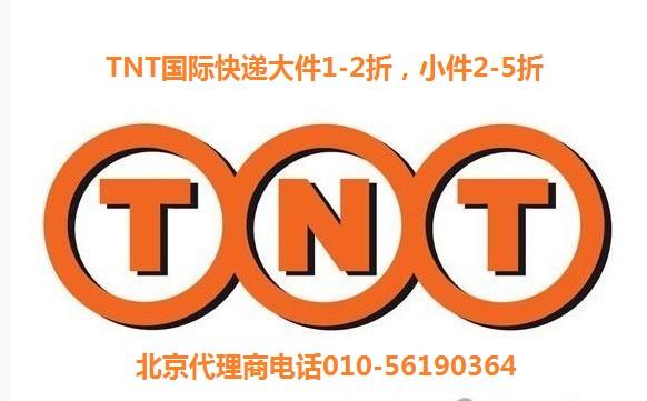 TNT服务