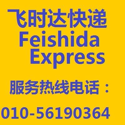 飞时达Express