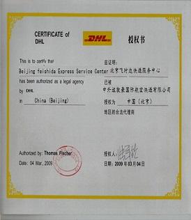DHL代理证件