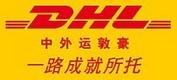 DHL国际中外运敦豪