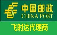 中国邮政飞时达代理商