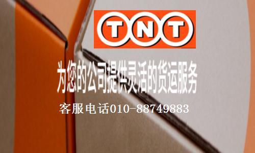 TNT运输  TNT China