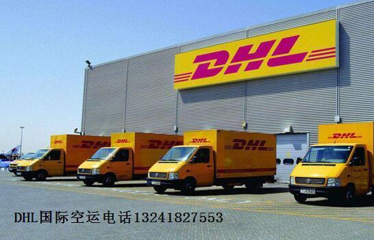 DHL国际空运