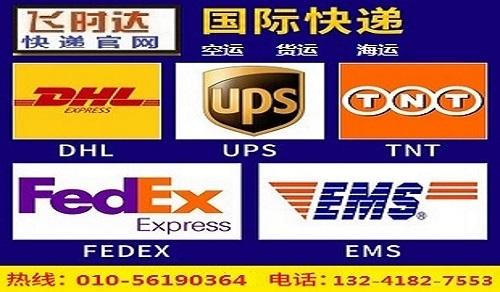北京国际空运公司