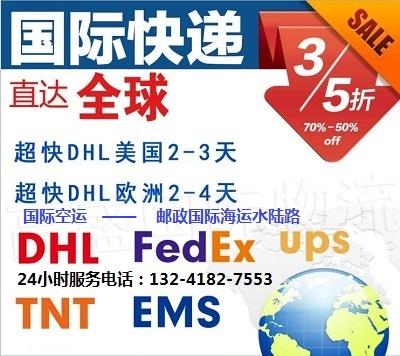 DHL美国,欧洲空运海运价格