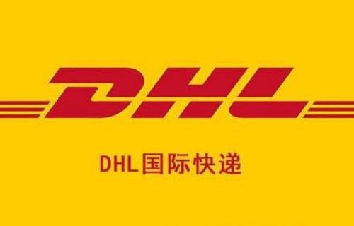 DHL全球物流国际运送