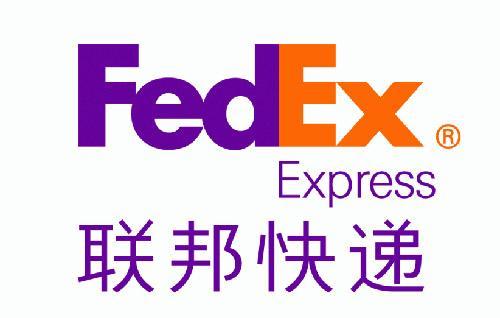 fedex联邦专运国际文件及包裹货物服务