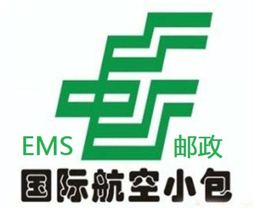 EMS邮政国际航空小包