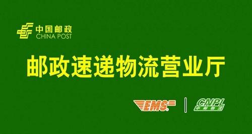EMS中国邮政物流运输全球