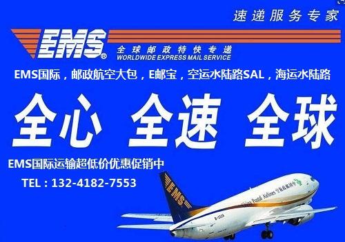 飞时达EMS国际运输促销中