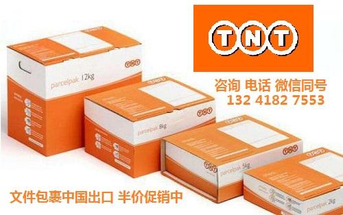 TNT文件包裹国际运输半价