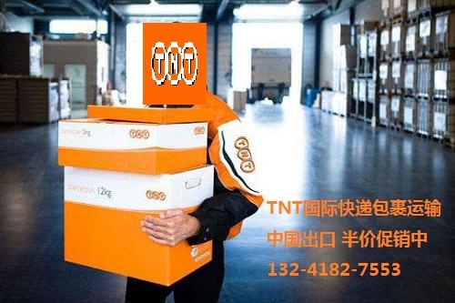 TNT国际包裹中国出口运输半价促销中