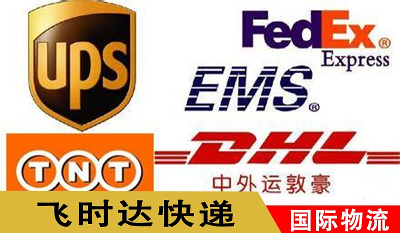 FedEx联邦快递、EMS快递、DHL快递、TNT快递、UPS快递