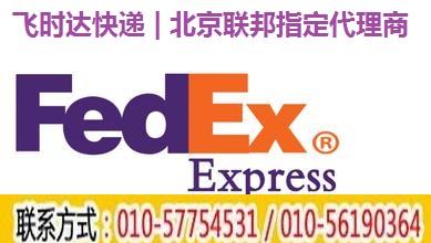 FEDEX联邦